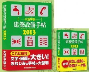 建築設備手帖 2013