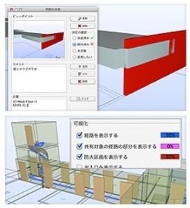 Solibri Model Checker v7.1 日本語版