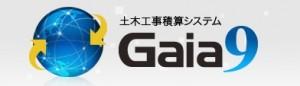 Gaia9(ガイア ナイン)