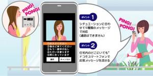 Android用インターホンアプリ