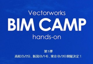 Vectorworks BIM CAMP