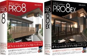 3DマイホームデザイナーPRO8オフィシャルガイドブック付き