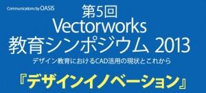 Vectorworks教育シンポジウム 2013