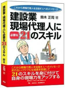 建設業・現場代理人に必要な21のスキル