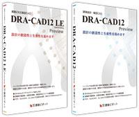 建築設計・製図CAD『DRA-CAD12』シリーズ