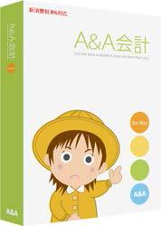 A&A会計 バージョン1.2 新消費税対応版