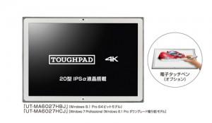 『TOUGHPAD 4K』UT-MA6シリーズ