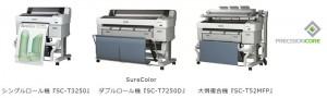 大判インクジェットプリンター「SureColorシリーズ」ラインナップ拡充
