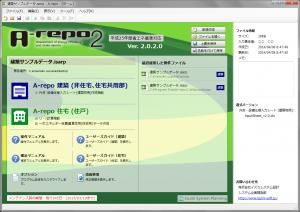 省エネルギー計算サポートソフトウェア『A-repo2』