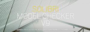 Solibri Model Checker v9 日本語版