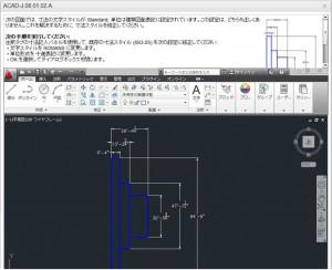 オートデスクがAutoCADの基本操作レベルの資格制度を開始