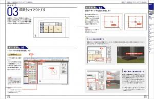 メガソフトが『3Dマイホームデザイナー12オフィシャルガイドブック付』を発売