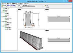 車両用防護柵の設計計算プログラム『UC-1』