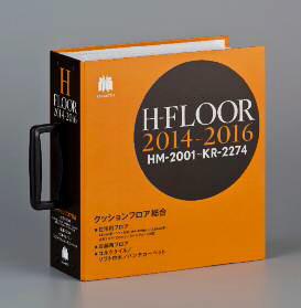 サンゲツがクッションフロア総合見本帳『2014-2016 H-FLOOR』を発表