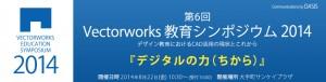エーアンドエーが『Vectorworks教育シンポジウム 2014』を開催