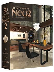 内装からデザイン家具まで収録素材を並べて描くインテリアパースソフト『3DインテリアデザイナーNeo2』
