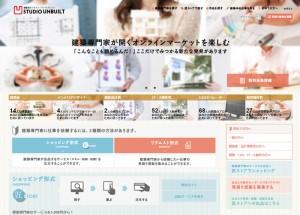 建築特化型クラウドソーシングサイト『STUDIO UNBUILT』が全面リニューアル