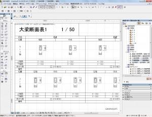 ソフトウェアセンターが断面表自動作図プログラム『SLM for ArchiCAD17』をリリース