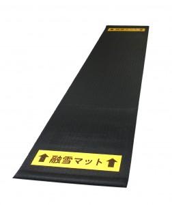 篠田ゴムが『融雪歩行者マット・S』を発売