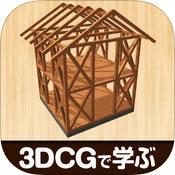 メガソフトがiPadで住宅の木造軸組構造を立体的に学べる教材アプリを発売