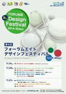 フォーラムエイトが『FORUM8 デザインフェスティバル2014』を開催
