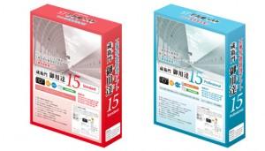 オリンパスイメージングが工事写真管理ソフト『蔵衛門御用達15』シリーズを発売