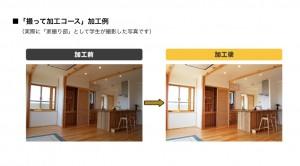 工務店対象の建築写真出張撮影サービス『家撮り部』