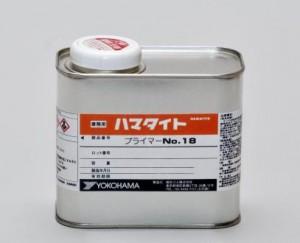 横浜ゴムが接着信頼性に優れるシーリング材用『ハマタイト プライマーNo.18』を発売