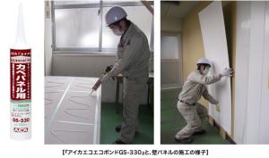 アイカ工業が壁パネル用接着剤『アイカエコエコボンド GS-330』を発売