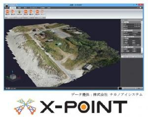 メッシュ土量計算にも対応し、さらなる機能強化を図った3D点群処理システム『X-POINT 2016』