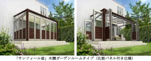 YKK APが『サンフィールⅢ』木調ガーデンルームタイプのラインナップを拡充