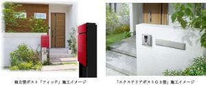 YKK APがポスト『フィッテ』『エクステリアポストG3型』を発売