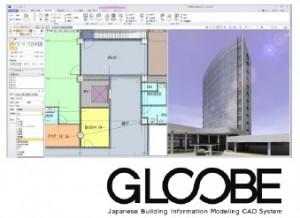 福井コンピュータアーキテクトがBIM建築設計システム『GLOOBE 2016』を発売