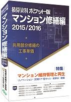 経済調査会が『積算資料ポケット版マンション修繕編2015/2016』を発刊