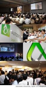 ユーザ向けカンファレンス『Autodesk University Japan 2015』が開催