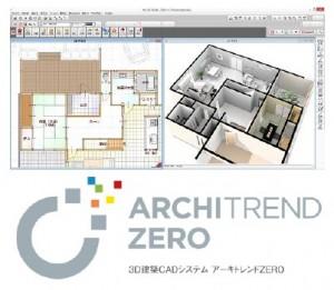 マイクロソフト社の新OS「Windows10」に対応『ARCHITREND ZERO 2015R2』