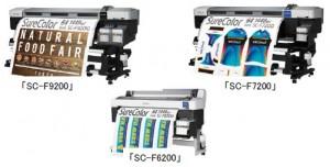 エプソンが業務用インクジェットプリンターSureColor昇華転写プリンター3機種を発売