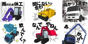 建設現場の心情や状況を重機でコミカルに描いたLINEクリエイターズスタンプ『工事現場の重機たち』