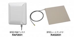 高利得、優れたVSWR・低軸比で高いスペックを実現『RFID平面アンテナ』『RFIDシートアンテナ』