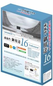 直感的な写真整理が行える工事写真管理ソフト『蔵衛門 御用達16 Professional版』
