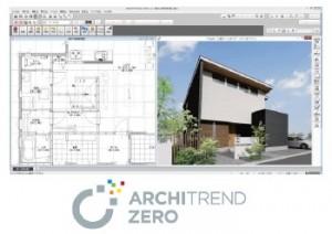 社内体制の強化とさらなる業務改革を実現する新機能を搭載『ARCHITREND ZERO Ver.2』