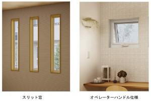 YKK APが樹脂窓『APW330防火窓』の各アイテムを拡充