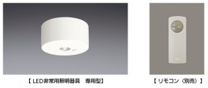 パナソニックが国土交通大臣認定制度に基づいた『LED非常用照明器具』を順次発売