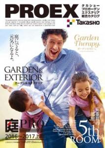 タカショーが総合カタログ『PROEX(プロエクス)2016〜2017 上期』を発刊