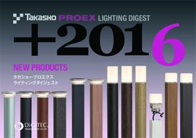 タカショーがガーデン&エクステリアライティングブランド『LEDIUS』の新製品を発表