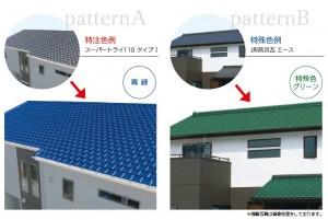 鶴弥が瓦のカラーオーダーシステム『MY COLOR KAWARA』を発売