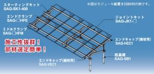 ネグロス電工が地上設置型アルミニウム製『太陽電池アレイ用架台』を発売