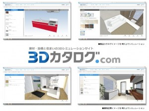 建材・設備と住まいの3Dシミュレーションサイト『3Dカタログ.com』