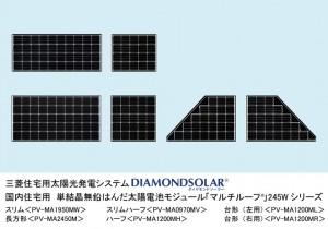 三菱電機が単結晶無鉛はんだ太陽電池モジュール『マルチルーフ®』を発売