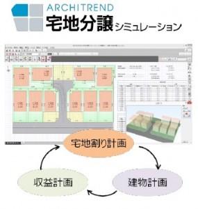 福井コンピュータアーキテクトが『ARCHITREND 宅地分譲シミュレーション』をリリース